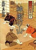 神奥(しんおう)の山 大江戸定年組7 (二見時代小説文庫)