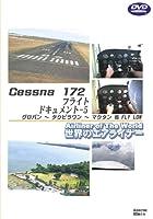 世界のエアライナーシリーズ Cessna172 フライトドキュメント-5 タクロバン→タグビラワン→マクタン&FLY LOW [DVD]