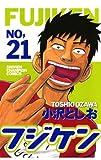 フジケン(21) (少年チャンピオン・コミックス)