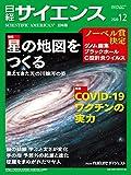 日経サイエンス2020年12月号(特集:星の地図を作る/詳報:ノーベル賞2020)