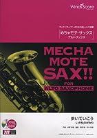 管楽器ソロ楽譜 めちゃモテ・サックス~アルトサックス~歩いていこう 模範演奏・カラオケCD付 (WMS-12-002)