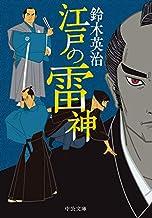 表紙: 江戸の雷神 (中公文庫) | 鈴木英治