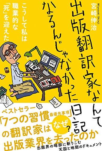 『出版翻訳家なんてなるんじゃなかった日記 こうして私は職業的な「死」を迎えた』げに恐ろしき、出版界の裏事情を綴る真摯な暴露本