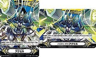 【両面仕様】ヴァンガード D-VS01/V-GM/0302/V-GM2/0011 イマジナリーギフトアクセル overDress Vスペシャルシリーズ第1弾 Vクランコレクション Vol.1