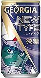 【販路限定品】コカ・コーラ ジョージア ニュータイプ 微糖 170g×30本