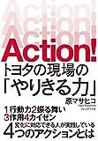 Action! トヨタの現場の「やりきる力」 - 原 マサヒコ