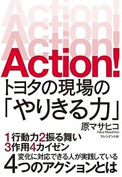 [原 マサヒコ]のAction! トヨタの現場の「やりきる力」