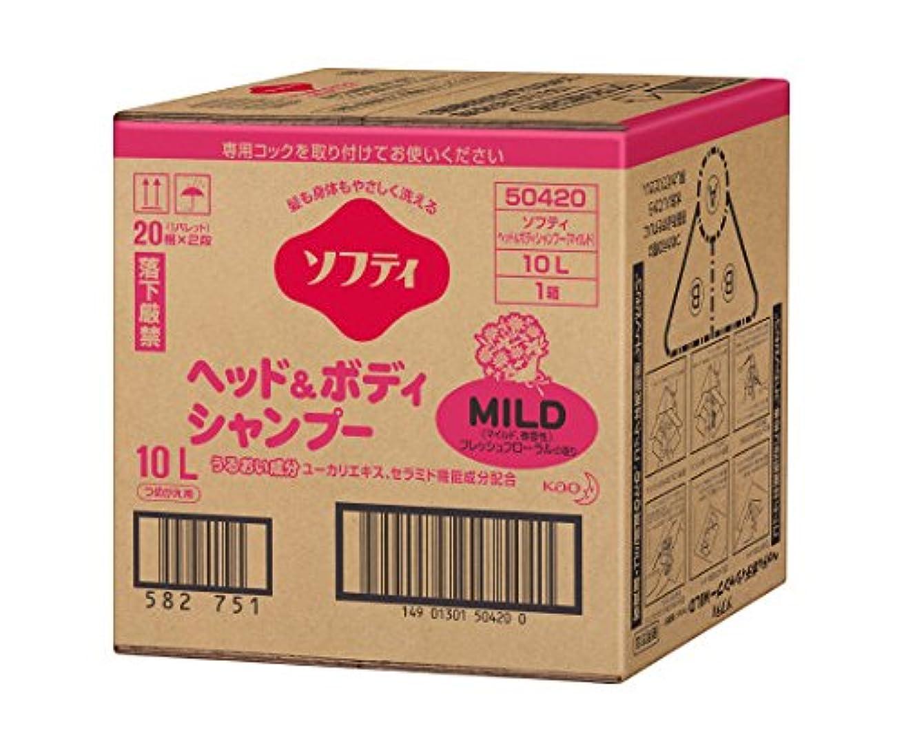 公平な収まる満州花王61-8509-99ソフティヘッド&ボディシャンプーMILD(マイルド)10Lバッグインボックスタイプ介護用