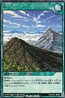 遊戯王 ラッシュデュエル RD/KP01-JP045 山 (日本語版 レア) デッキ改造パック 超速のラッシュロード!!