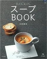 スープbook―あったか。ほっこり。 (マイライフシリーズ 737 特集版)