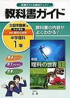 中学教科書ガイド 大日本図書版 新版 理科の世界 1年