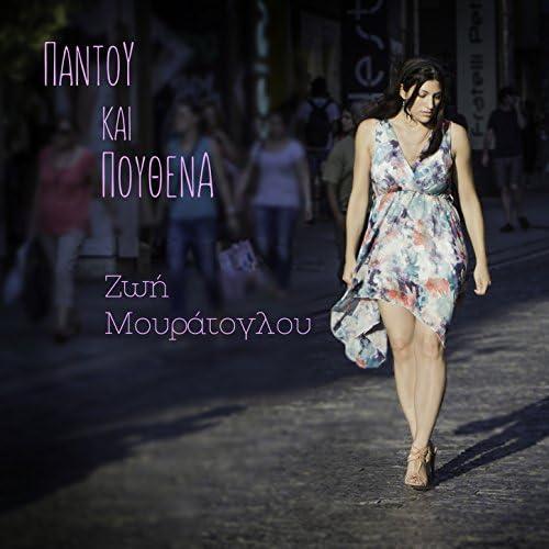 Zoe Mouratoglou