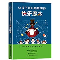 Let the children play smarter and smarter(Chinese Edition)