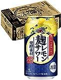 麹レモンサワー 350ml ×24缶