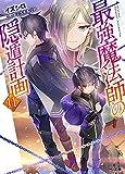 最強魔法師の隠遁計画 11 (HJ文庫)