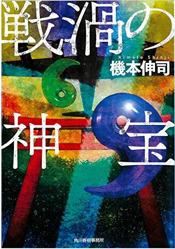 戦渦の神宝 (ハルキ文庫)