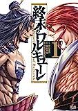 終末のワルキューレ 1巻 (ゼノンコミックス)