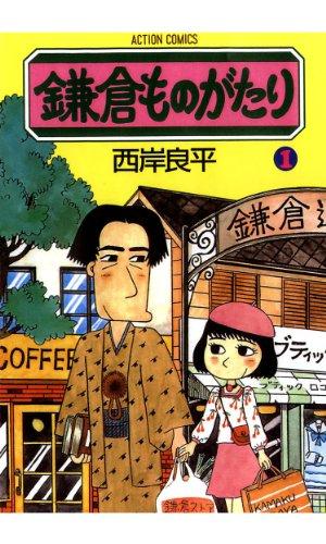 鎌倉ものがたり : 1 (アクションコミックス)