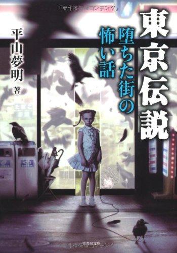 東京伝説 堕ちた街の怖い話 (竹書房文庫)