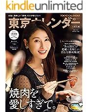 東京カレンダー 2021年10月号 [雑誌]