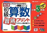 初級算数習熟プリント 小学3年生―教科書改訂に対応 (基礎シリーズ)