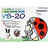 島津理化 自然観察に便利な児童用 小型実体顕微鏡 ステレオ エコノスコープ VS-20