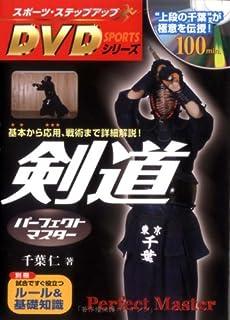 剣道パーフェクトマスター (スポーツ?ステップアップDVDシリーズ)