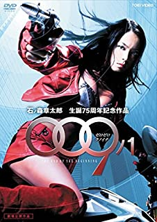 009ノ1 THE END OF THE BEGINNING [レンタル落ち]