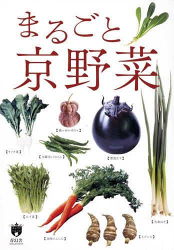 まるごと京野菜 からだがよろこぶ京都ブランド<京都ソムリエ> (京都ソムリエシリーズ)