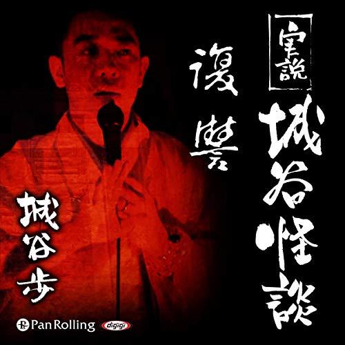 『実説 城谷怪談「復讐」』のカバーアート