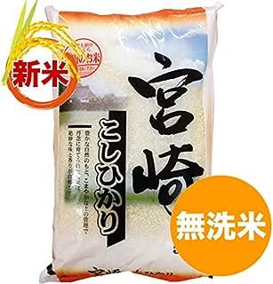 【新米】 宮崎県産 こしひかり 新米5kg 無洗米 令和元年産 一等米100%
