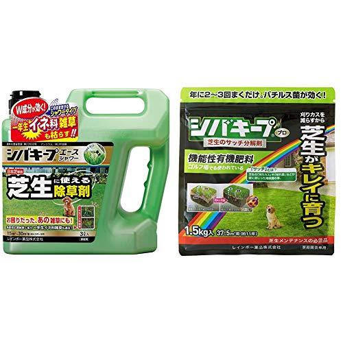 レインボー薬品 シバキープエースシャワー 3L 芝用除草剤 & シバキープProサッチ分解剤 1.5kg【セット買い】