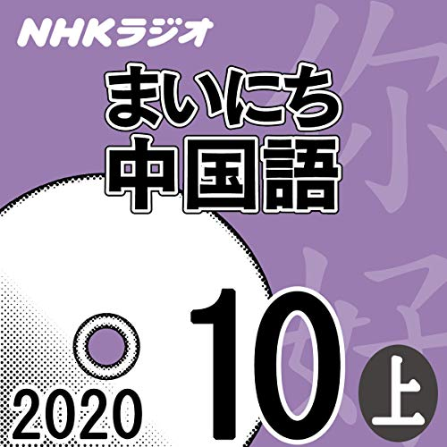 『NHK まいにち中国語 2020年10月号 上』のカバーアート