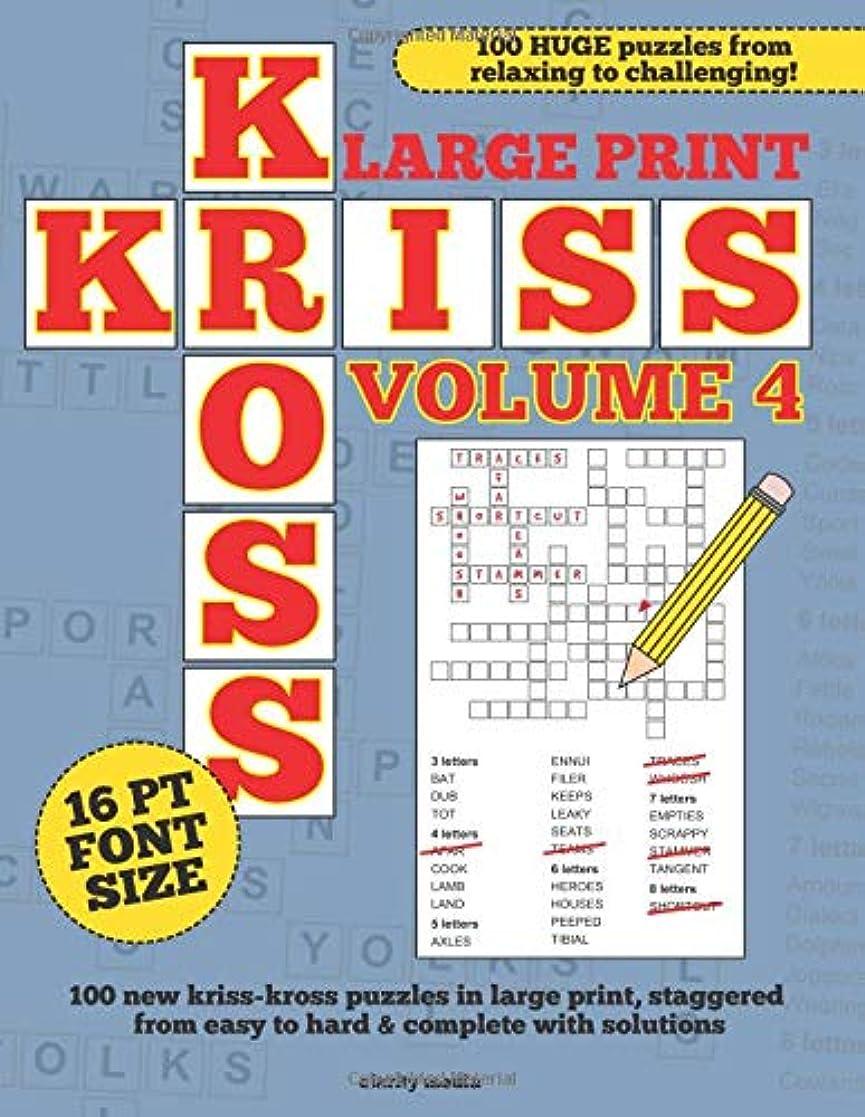 打たれたトラック予想外インキュバスLarge Print Kriss Kross Volume 4