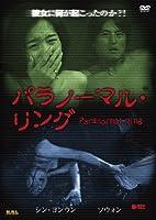 パラノーマル・リング [DVD]