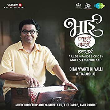 Bhai Vyakti Ki Valli Uttarardha (Original Motion Picture Soundtrack)