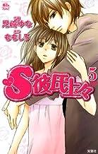 S彼氏上々(5) (ジュールコミックス) (ジュールコミックス COMIC魔法のiらんどシリーズ)
