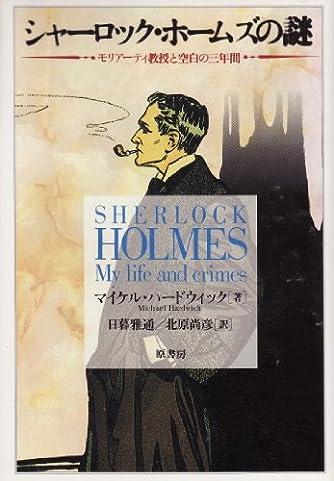 シャーロック・ホームズの謎―モリアーティ教授と空白の三年間