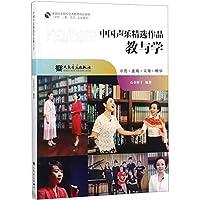 中国声乐精选作品教与学