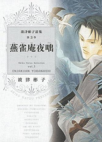 波津彬子選集 3 燕雀庵夜咄 (Nemuki+コミックス)