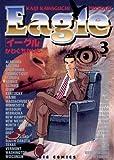 イーグル(3) (ビッグコミックス)