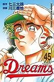 Dreams(45) (週刊少年マガジンコミックス)