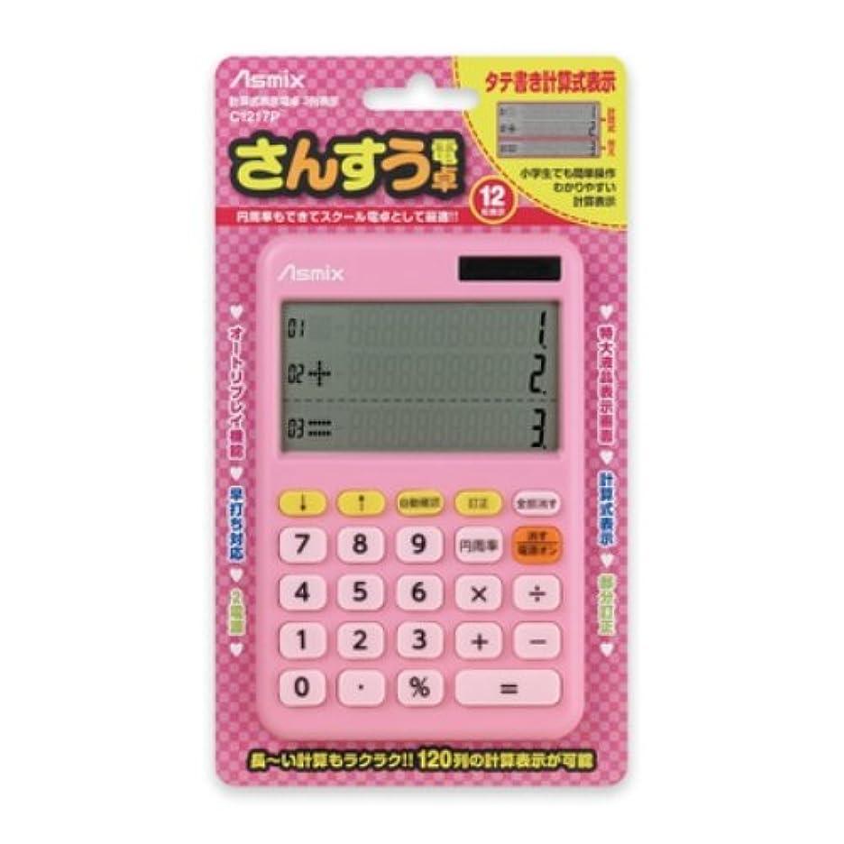 テンポピーク役職アスカ さんすう電卓3列表示 ピンク C1217P