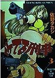 イケてる刑事 3 (ヤングキングコミックス)