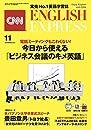 CNN ENGLISH EXPRESS  イングリッシュ・エクスプレス  2019年 11月号【英語スピーチ】トヨタ社長 豊田章男【生声インタビュー】『FACTFULNESS』共著者アンナ&オーラ・ロスリング
