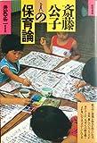 斎藤公子の保育論