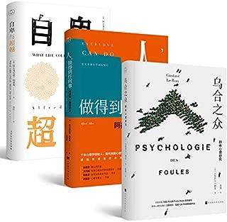 心理学经典三部曲(全3册) (领读经典)