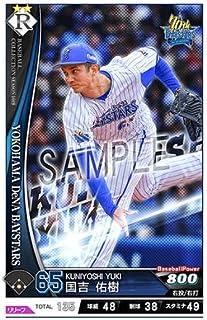 ベースボールコレクション/201906-DB065 国吉 佑樹 R