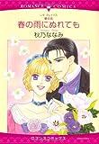 春の雨にぬれても―壁の花 (エメラルドコミックス ロマンスコミックス)