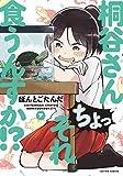 桐谷さん ちょっそれ食うんすか!? : 7 (アクションコミックス)